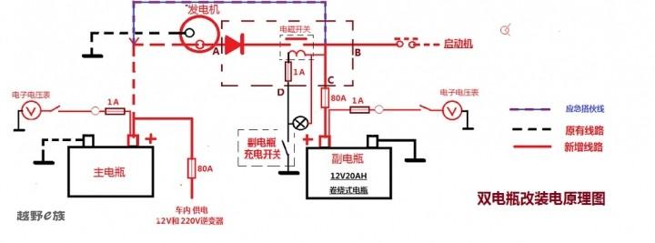 双电瓶隔离器电路图