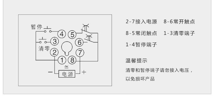 8脚12v继电器接线图