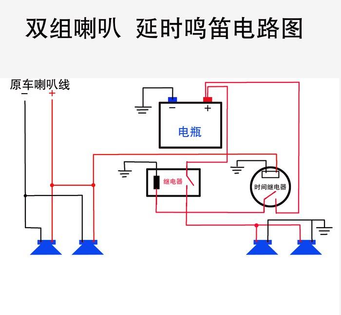 继电器控制喇叭电路图